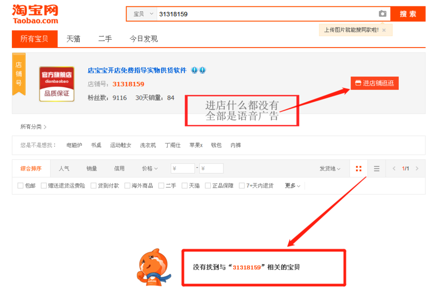 上海店宝宝电子商务有限公司诈骗客户垃圾软件公司