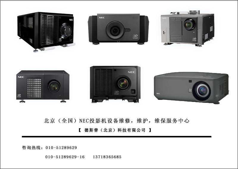 NEC投影机维修.jpg