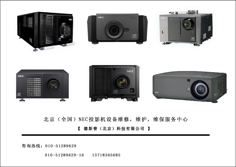 NEC投影机维修....jpg