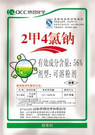 2甲4氯钠.jpg