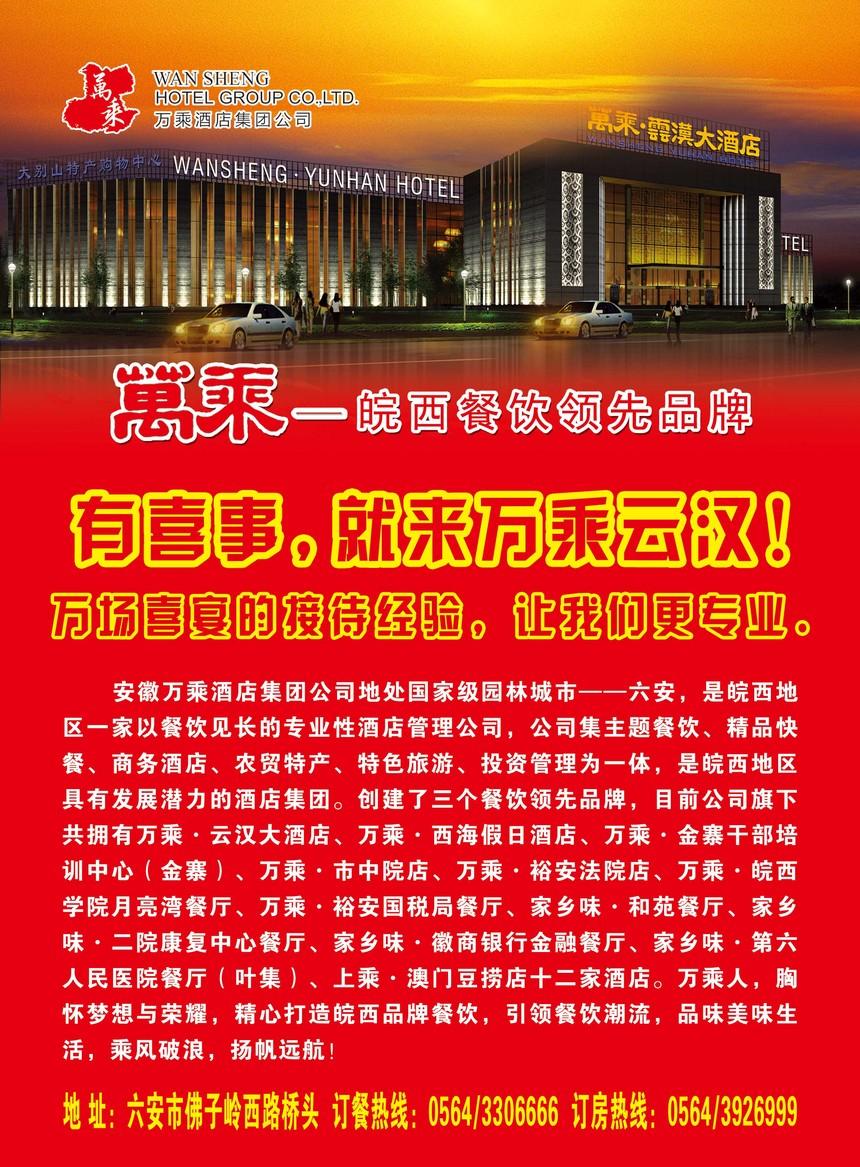 万乘云汉大酒店2-25.jpg