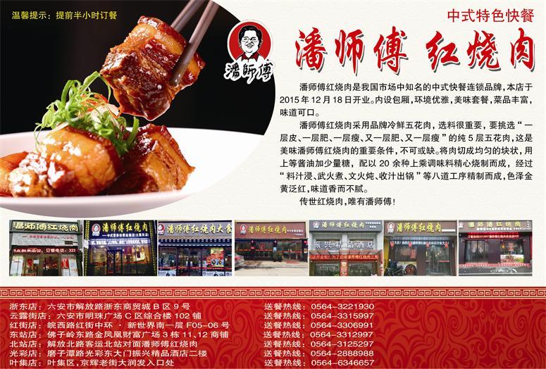 潘师傅红烧肉2.JPG