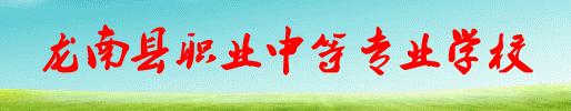 龍南縣職業中等專業學校.png