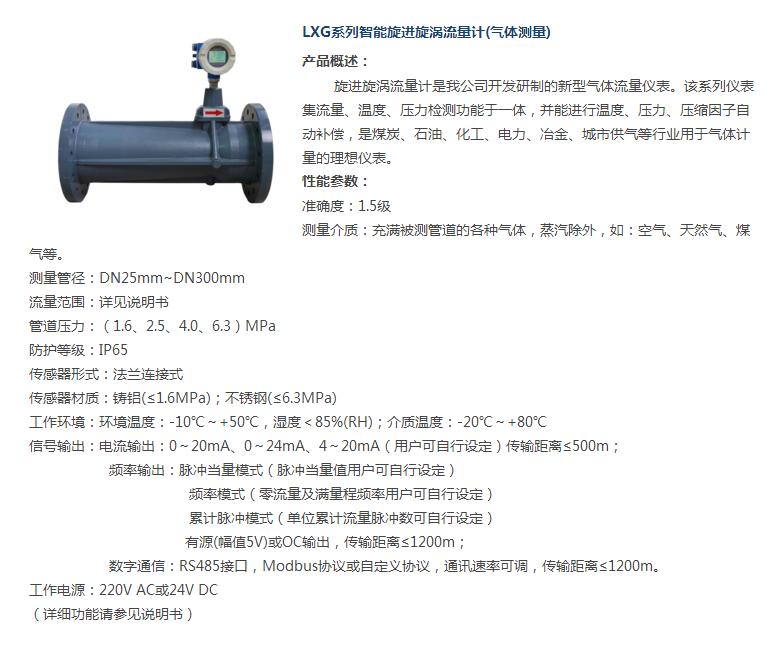 LXG系列智能旋进漩涡流量计(气体测量).png