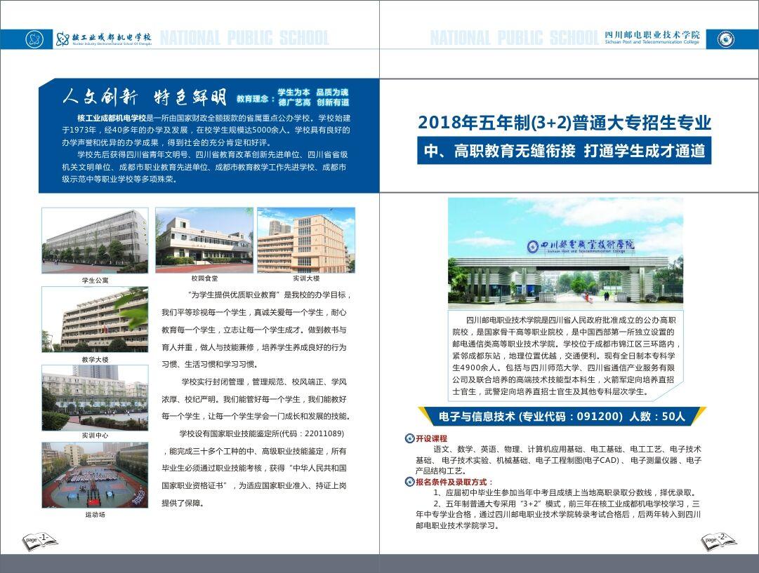 核工业成都机电学校2019年招生简章