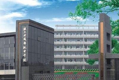 核工业成都机电学校2019年招生计划