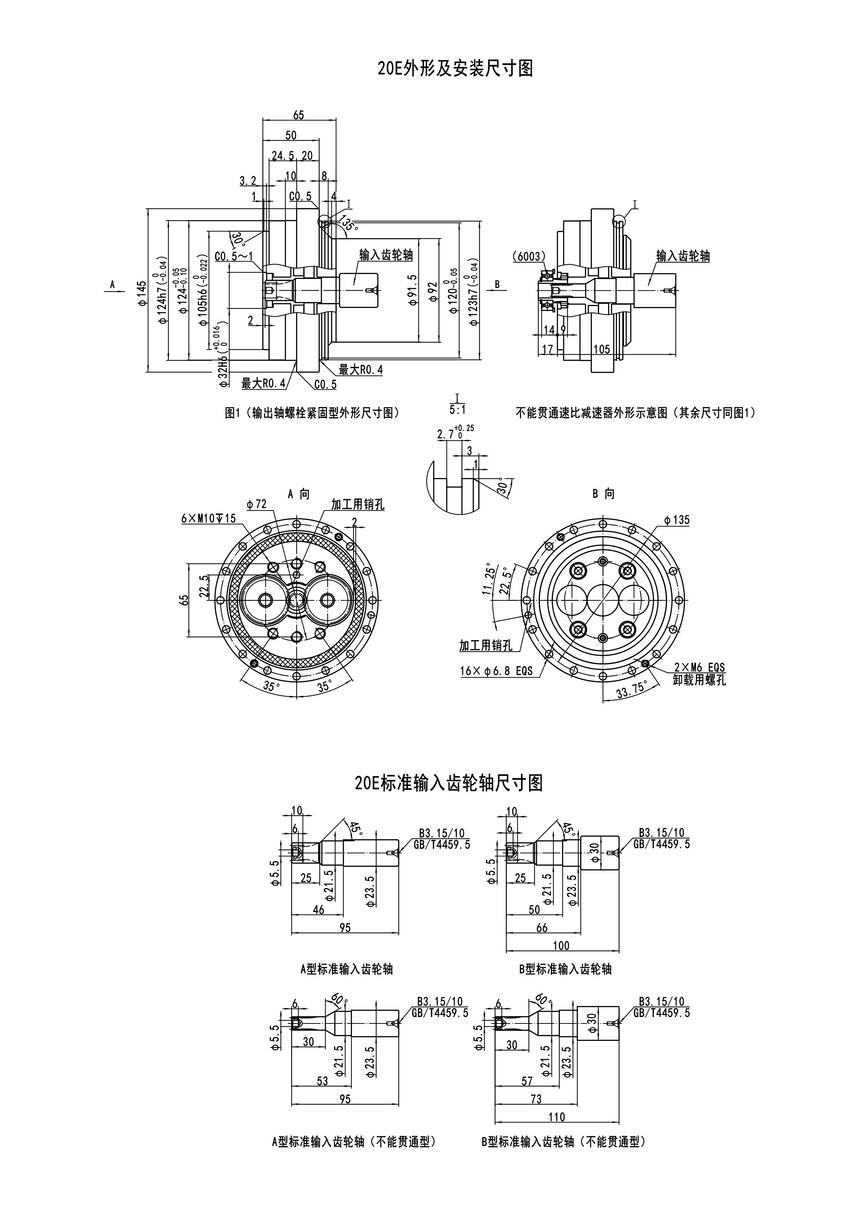 20E外形及安裝尺寸圖(網站).jpg
