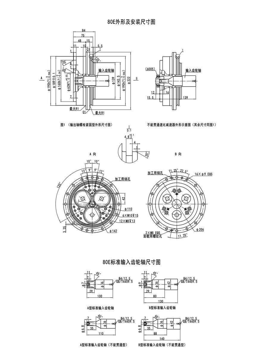 80E外形及安裝尺寸圖(網站).jpg