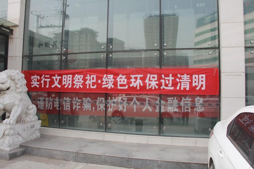 """""""实行文明祭祀、绿色环保过清明""""宣传条幅.JPG"""