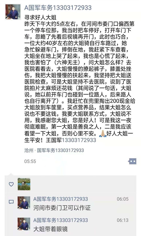 市民王国军在朋友圈发布寻人启事.jpg