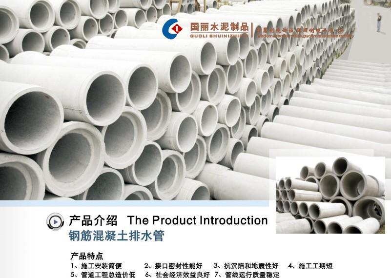钢筋混凝土排水管道.jpg