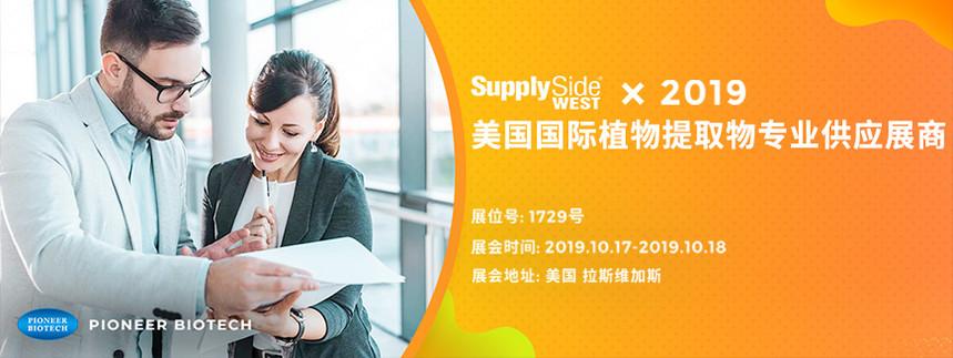 Supplyside-中文.jpg
