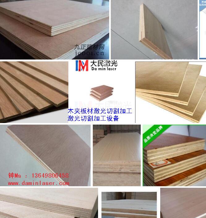 木夹板材.jpg