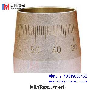 氧化铝激光打标样件.jpg