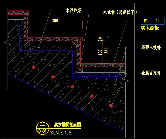 实木楼梯剖面图绘制方法