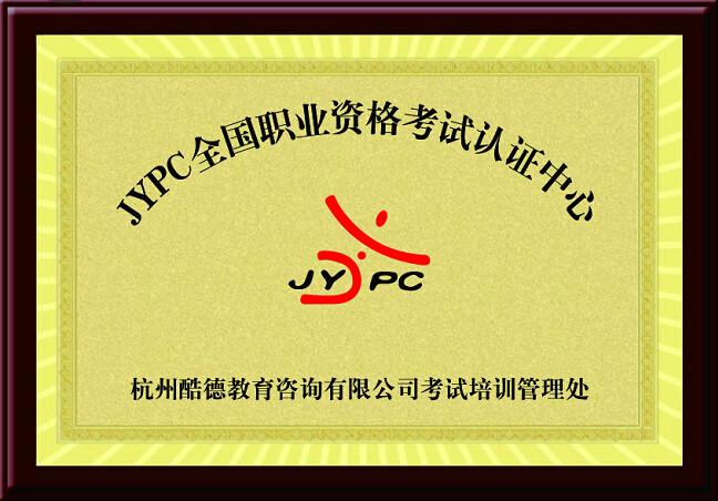 JYPC天下职业资历测验认证1.jpg