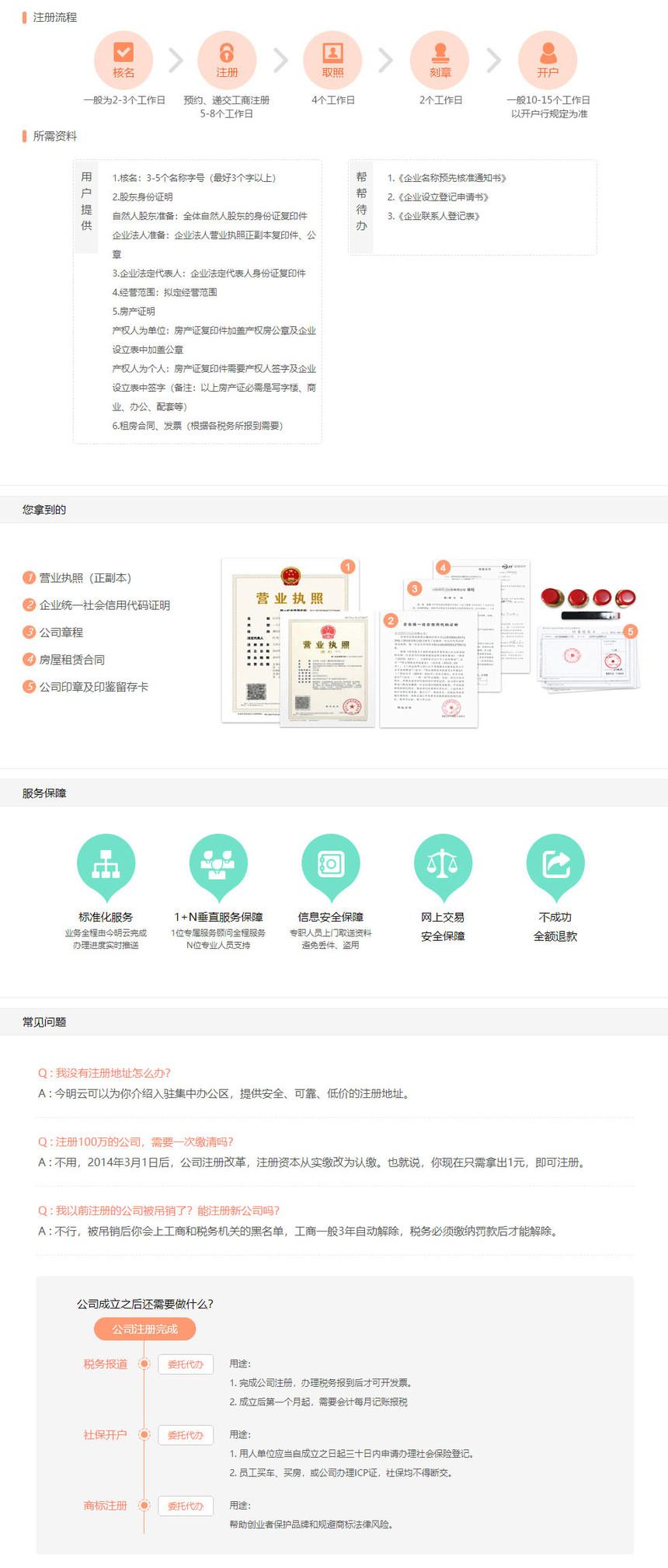 北京公司注册-有限公司注册-公司注册代理-今明云.jpg