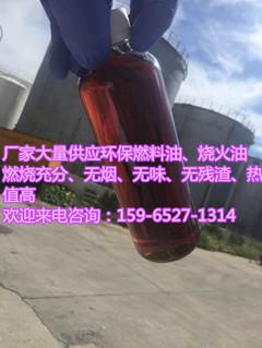 环保燃料油-13381826363_小.jpg