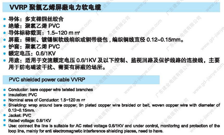 VVRP聚氯乙烯屏蔽电力软电缆2.jpg