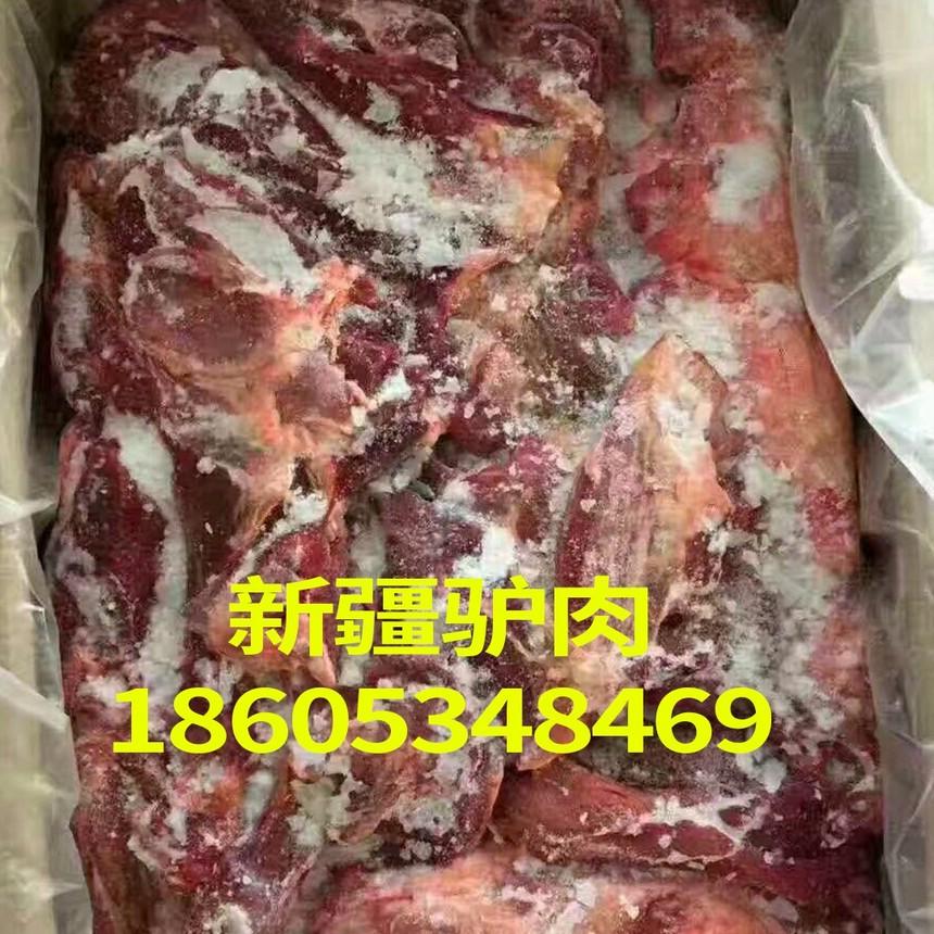 新疆驢肉.jpg