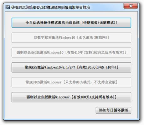 Windows永久激活 (Win7-Win10)一次激活终身不用烦恼