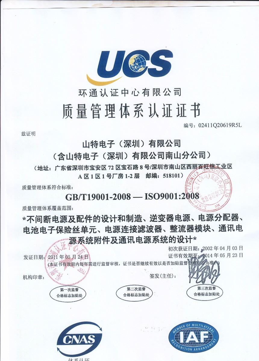 ISO9001山特红章.jpg