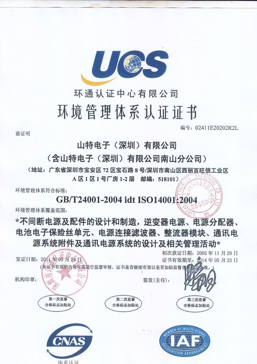 ISO14001山特红章.jpg