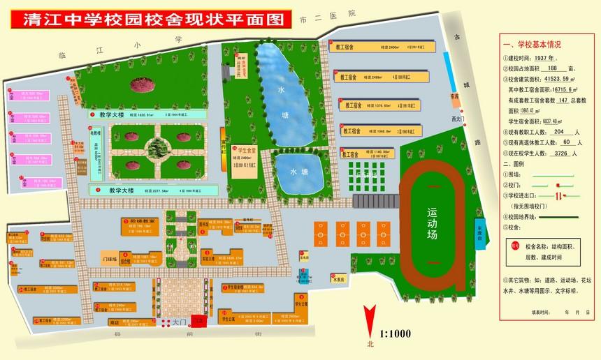 清中校园平面图.jpg