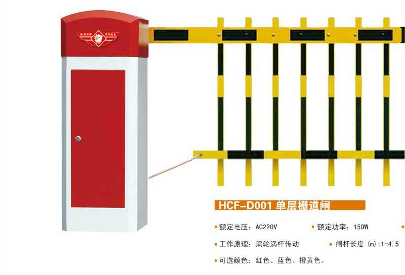 HCF-D001单层栅道闸.jpg