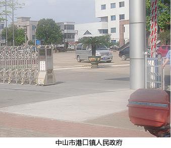 工程案例-中山市港口镇政府.png