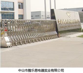 工程案例-中山市雅樂思電器實業有限公司.png