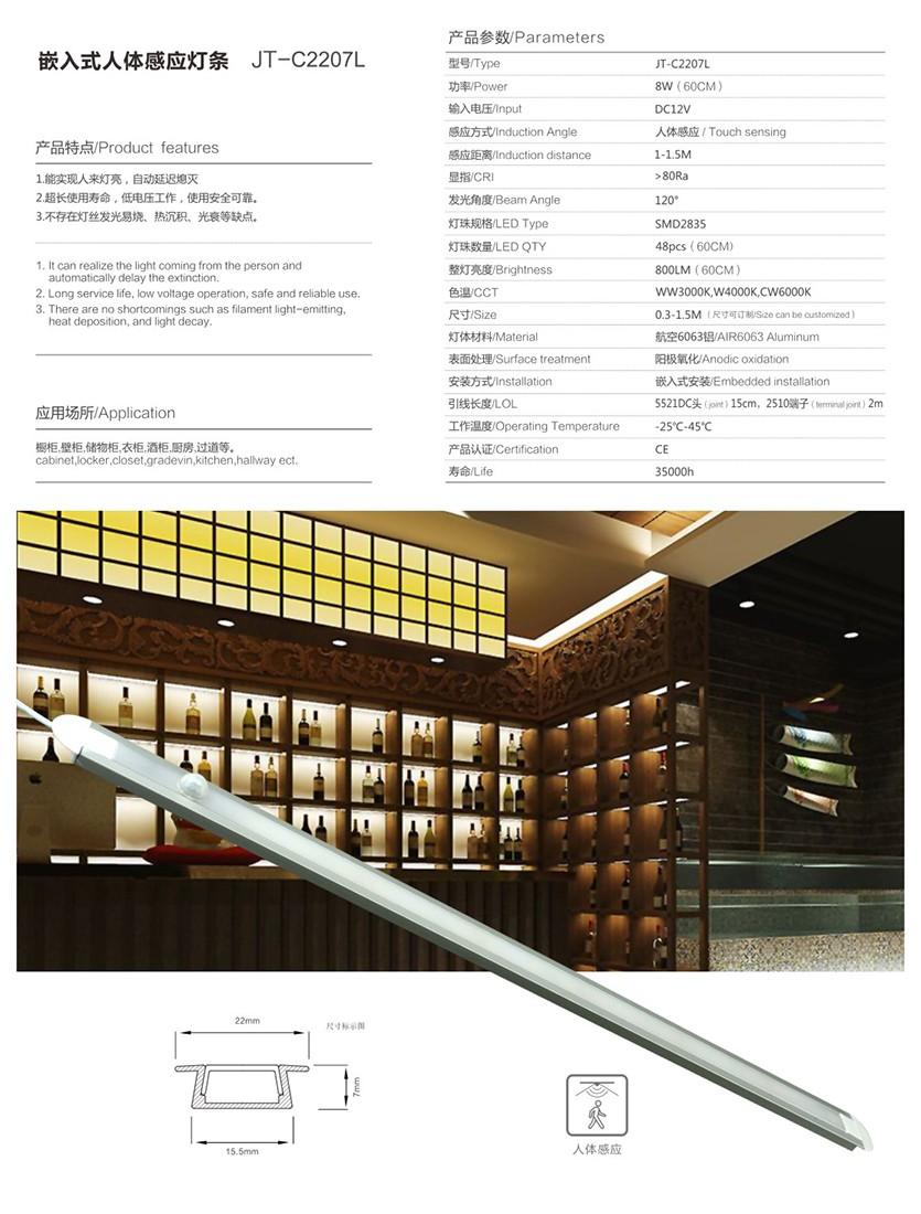 嘉韬照明画册 详情版c2207l.jpg