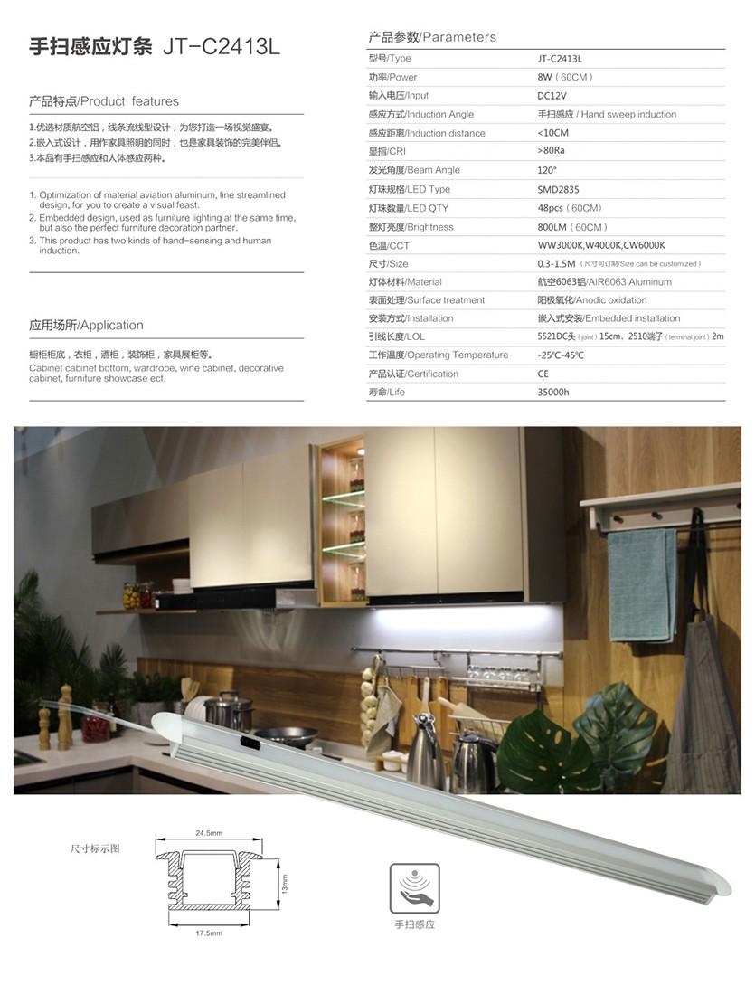 嘉韬照明画册 详情版c2413l.JPG