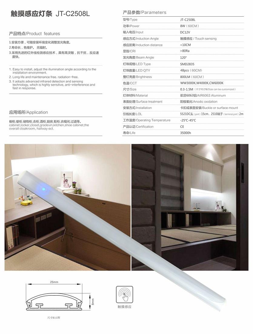 嘉韬照明画册 详情版c2508l.JPG