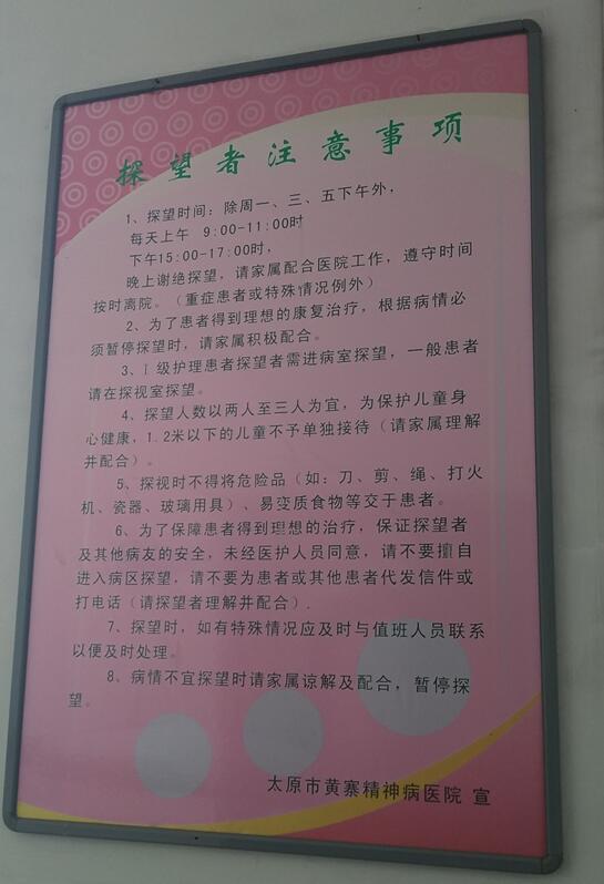 太原市黄寨精神病医院户外家具的设计说明图片