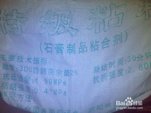 石膏粉購買與使用技巧