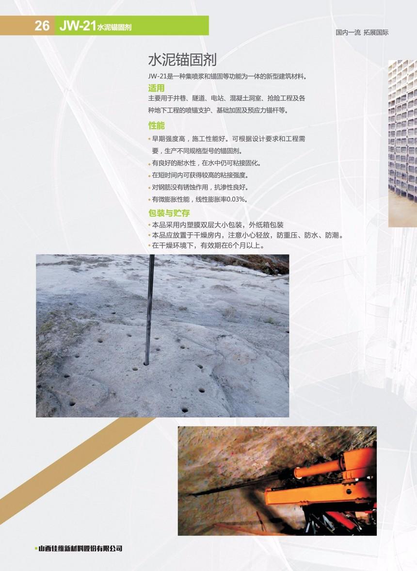 015-水泥锚固剂.jpg