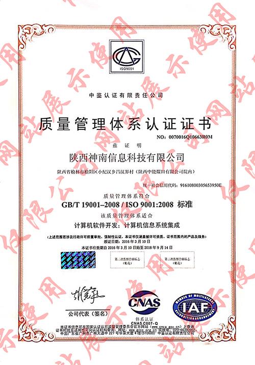 9000质量管理体系证书.jpg