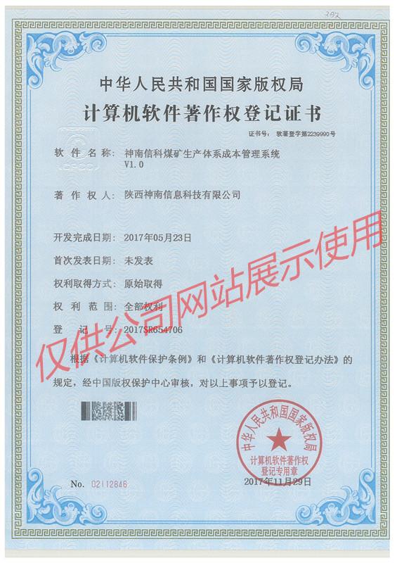 软件著作权登记证书_副本.jpg