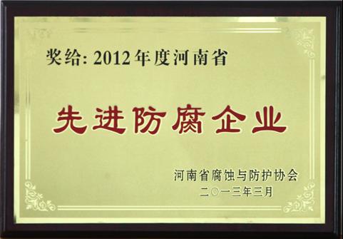 2012年河南省防腐协会《先进防腐企业》