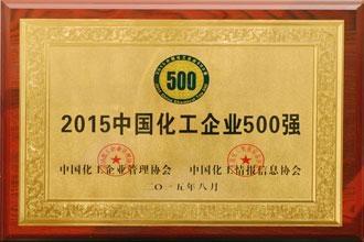 2015年鄭州雙赫涂料榮獲《2015中國化工企業500強》