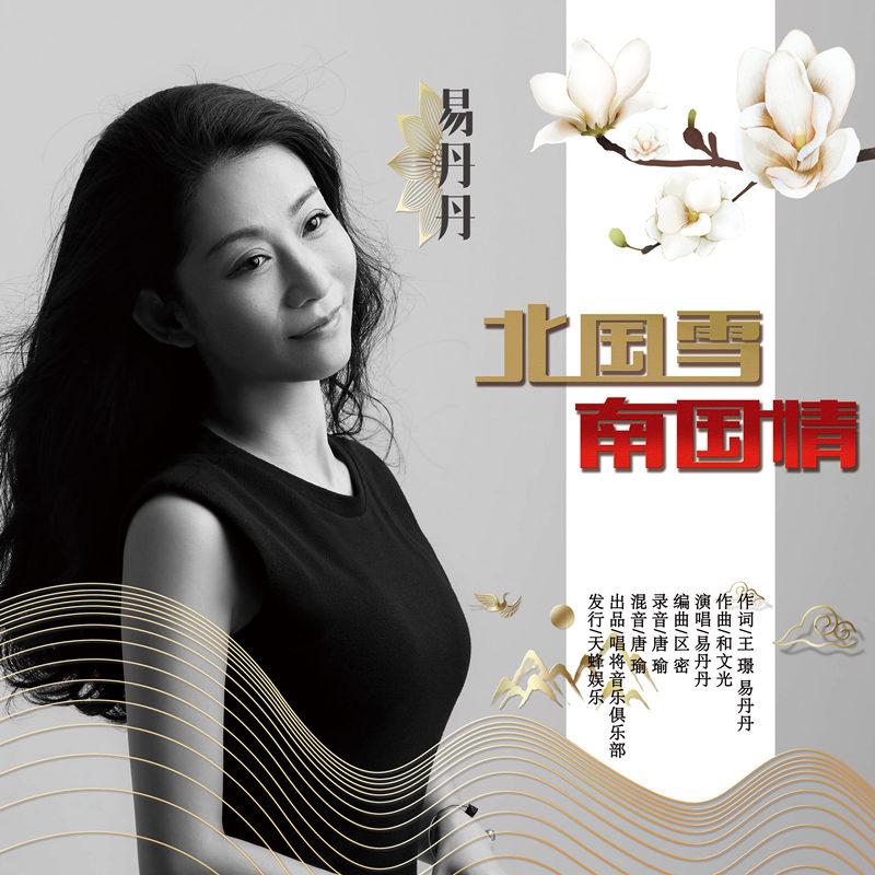 易丹丹-北国雪南国情-封面_800.jpg
