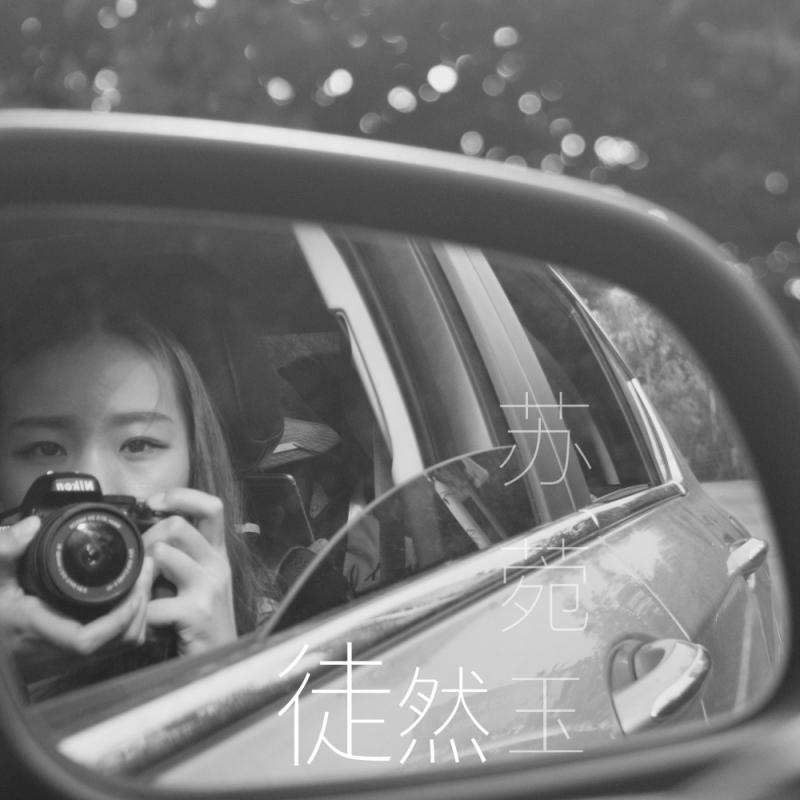 苏菀玉-专辑封面800.jpg