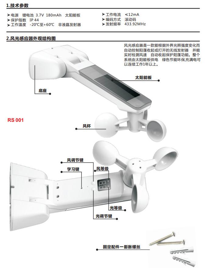 風光感應器1_1.jpg