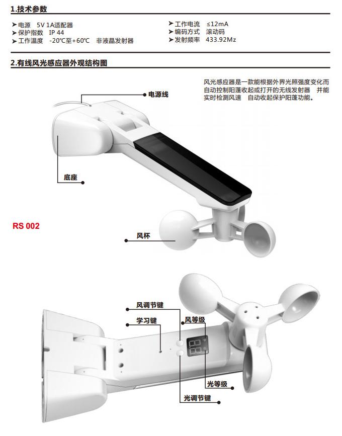 風光感應器2_1.jpg