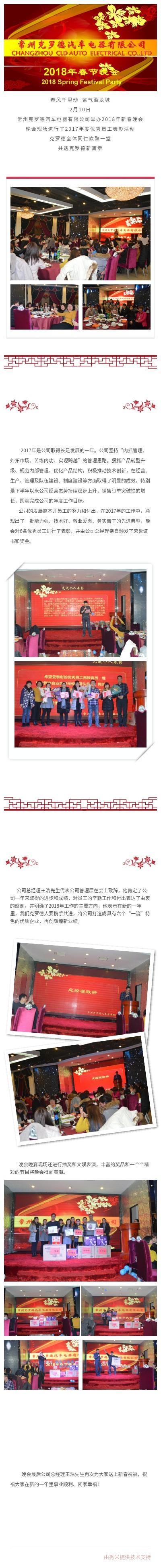 举杯同庆迎佳节  携手共进绘新篇--克罗德举办2018春节晚会.jpg