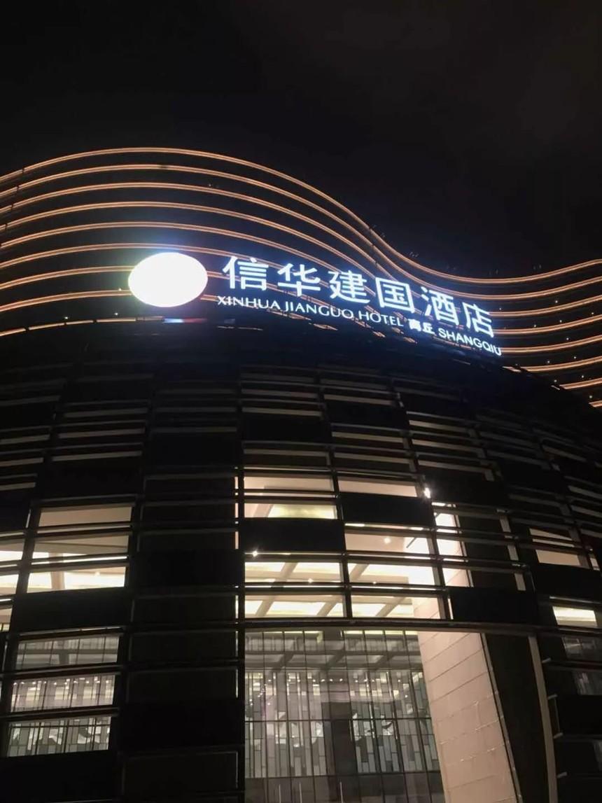 建国酒店4.jpg