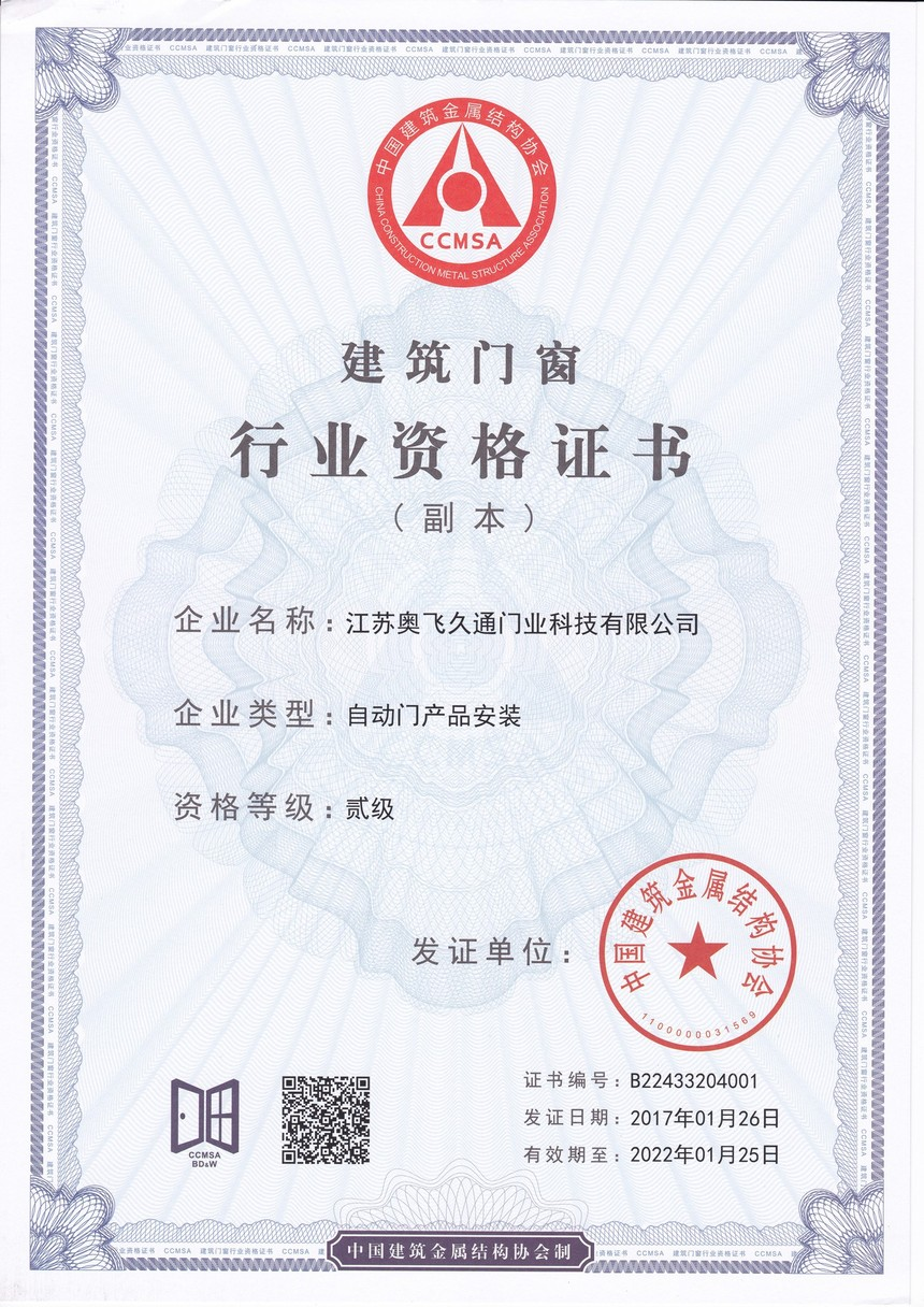 奥飞久通自动门安装服务资格证.jpg