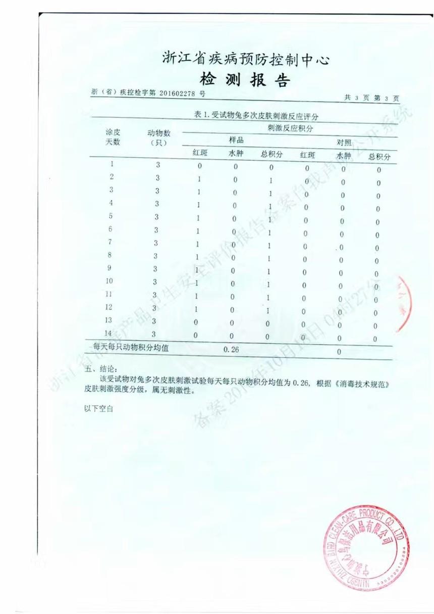 百臻堂官網.jpg