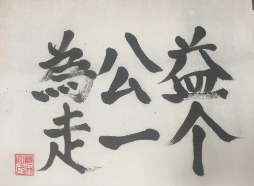 金尊皇帝油官網,皇帝油官網,百臻堂官網.jpg